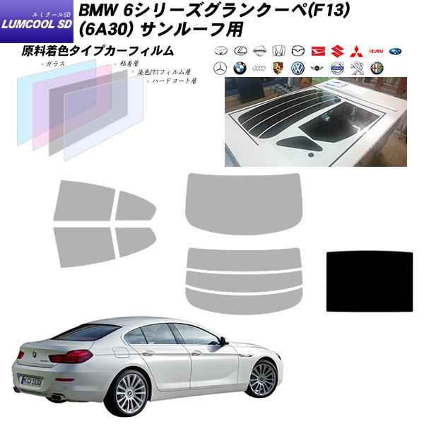 BMW 6シリーズ グランクーペ (F13) (6A30) サンルーフ用カーフィルム ルミクールSD カット済み UVカット スモーク