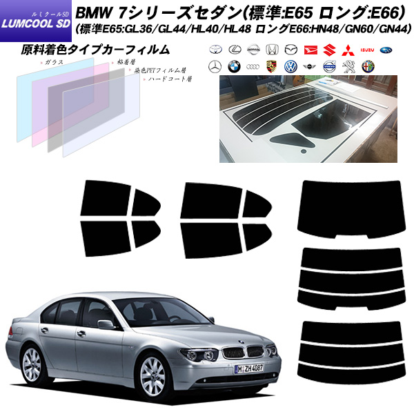 BMW 7シリーズ セダン(標準:E65 ロング:E66) (標準E65:GL36/GL44/HL40/HL48 ロングE66:HN48/GN60/GN44) ルミクールSD リアセット カット済みカーフィルム UVカット スモーク