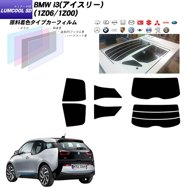 BMW i3(アイスリー) (1Z06/1Z00) ルミクールSD リアセット カット済みカーフィルム UVカット スモーク