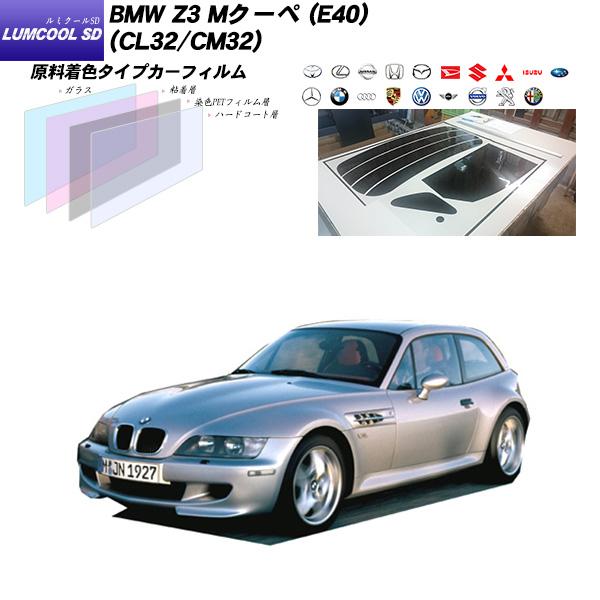 BMW Z3 Mクーペ (E40) (CL32/CM32) ルミクールSD リアセット カット済みカーフィルム UVカット スモーク