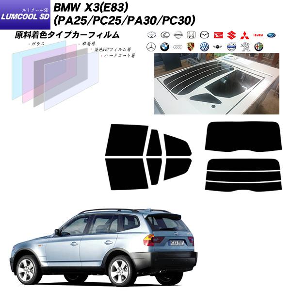 BMW X3(E83) (PA25/PC25/PA30/PC30) ルミクールSD リアセット カット済みカーフィルム UVカット スモーク