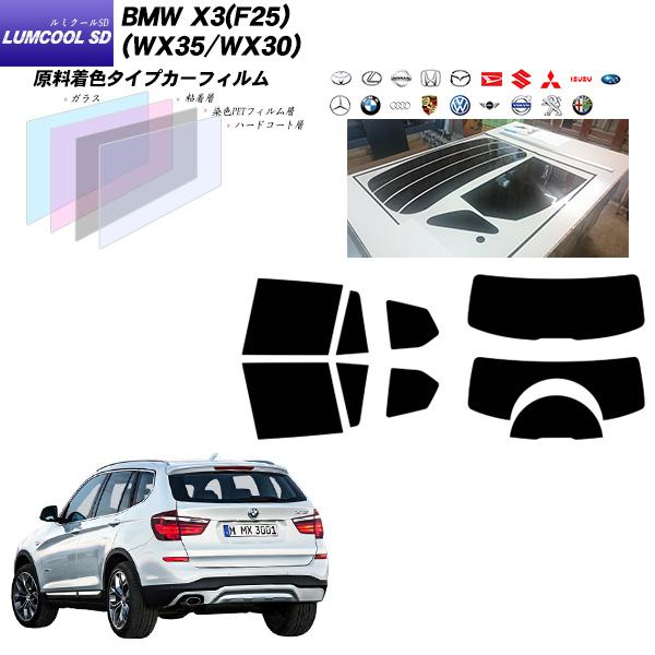 BMW X3(F25) (WX35/WX30) ルミクールSD リアセット カット済みカーフィルム UVカット スモーク