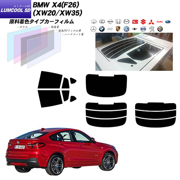 BMW X4(F26) (XW20/XW35) ルミクールSD リアセット カット済みカーフィルム UVカット スモーク