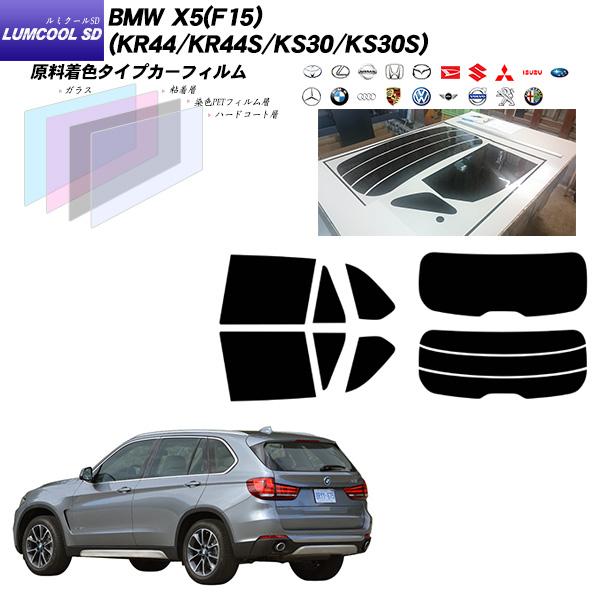 BMW X5(F15) (KR44/KR44S/KS30/KS30S) ルミクールSD リアセット カット済みカーフィルム UVカット スモーク