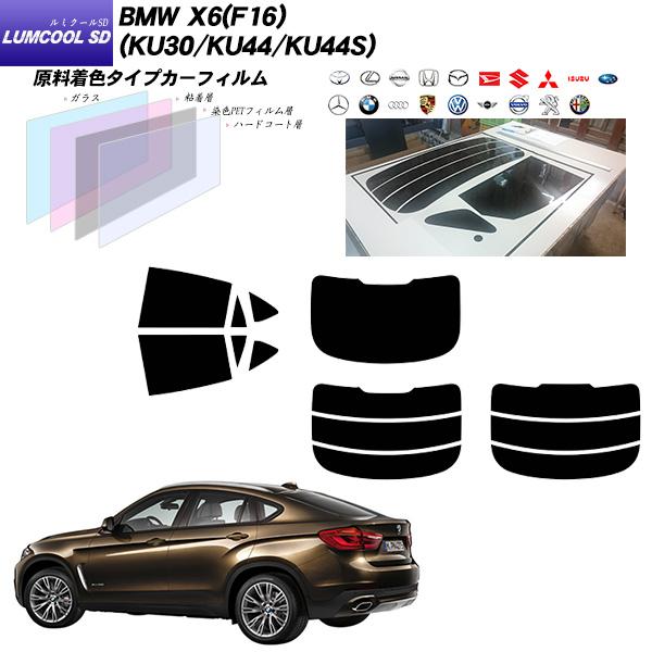 BMW X6(F16) (KU30/KU44/KU44S) ルミクールSD リアセット カット済みカーフィルム UVカット スモーク