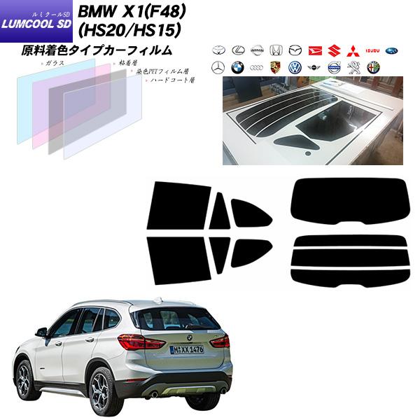 BMW X1(F48)(HS20/HS15) ルミクールSD カーフィルム カット済み UVカット リアセット スモーク