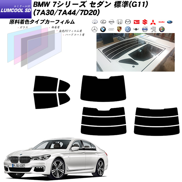 BMW 7シリーズ セダン(G11) (7A30) ルミクールSD リアセット カット済みカーフィルム UVカット スモーク