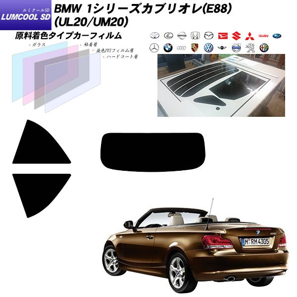 BMW 1シリーズ カブリオレ(E88)(UL20/UM20) ルミクールSD カーフィルム カット済み UVカット リアセット スモーク