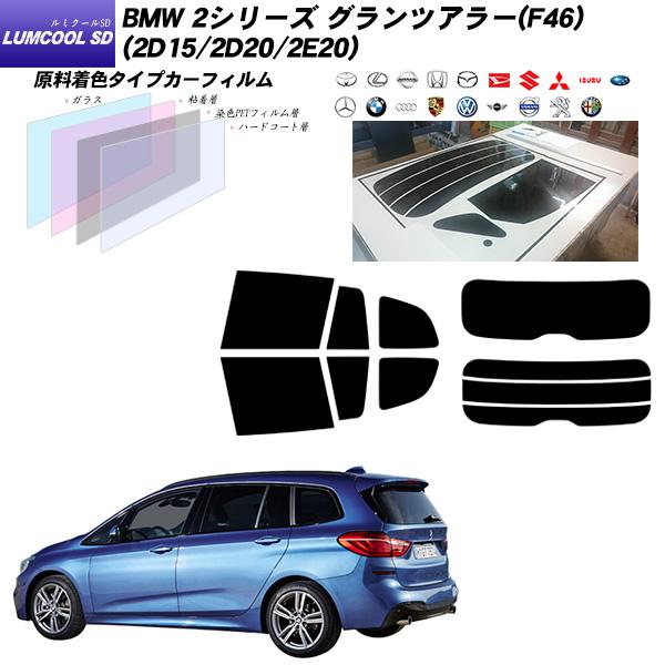 BMW 2シリーズ グランツアラー(F46) (2D15/2D20/2E20) ルミクールSD リアセット カット済みカーフィルム UVカット スモーク