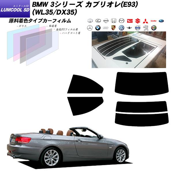 BMW 3シリーズ カブリオレ(E93)(WL35/DX35) ルミクールSD カーフィルム カット済み UVカット リアセット スモーク