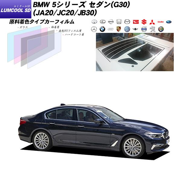 BMW 5シリーズ セダン(G30)(JA20/JC20/JB30) ルミクールSD カーフィルム カット済み UVカット リアセット スモーク