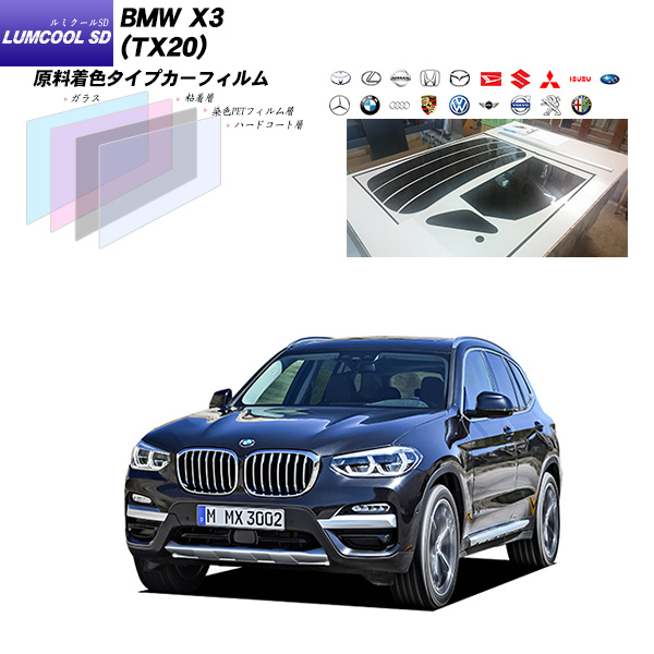 BMW X3(TX20) ルミクールSD カーフィルム カット済み UVカット リアセット スモーク