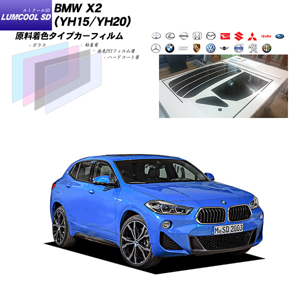 BMW X2 (YH15/YH20) ルミクールSD リアセット カット済みカーフィルム UVカット スモーク
