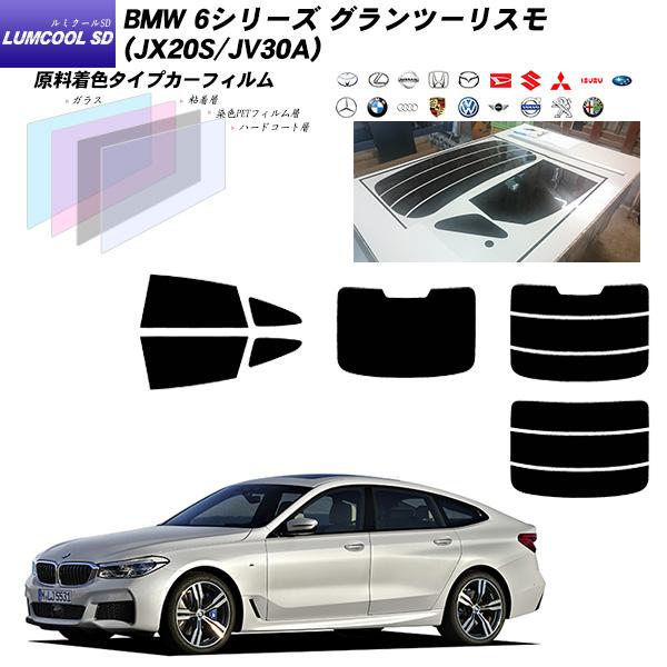BMW 6シリーズ グランツーリスモ (JX20S/JV30A) ルミクールSD リアセット カット済みカーフィルム UVカット スモーク