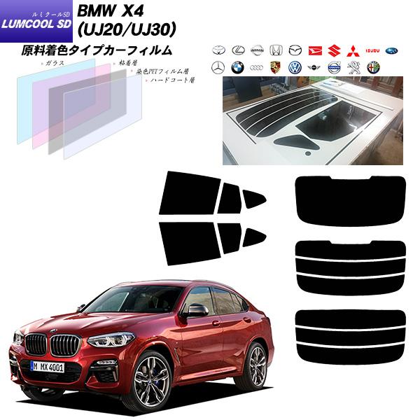 BMW X4 (UJ20/UJ30) ルミクールSD リアセット カット済みカーフィルム UVカット スモーク