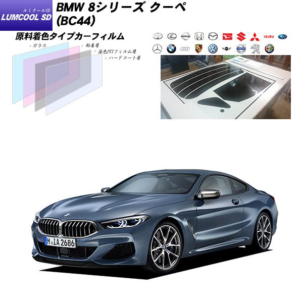 BMW 3シリーズ セダン (G20) (5F20) ルミクールSD リアセット カット済みカーフィルム UVカット スモーク