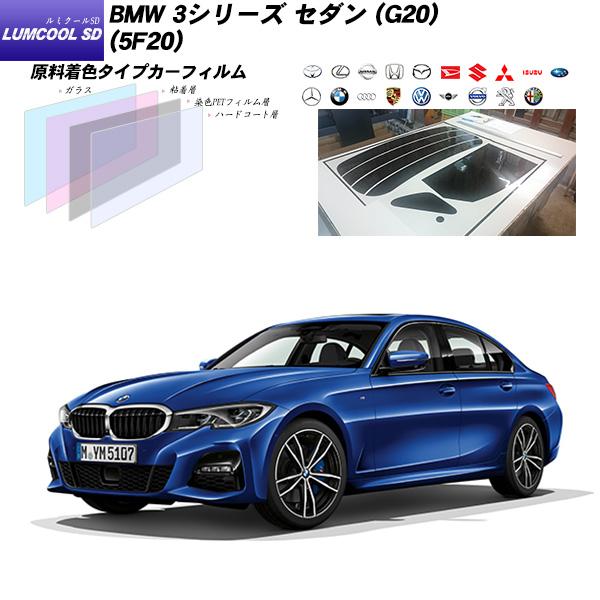 BMW 8シリーズ クーペ (BC44) ルミクールSD リアセット カット済みカーフィルム UVカット スモーク