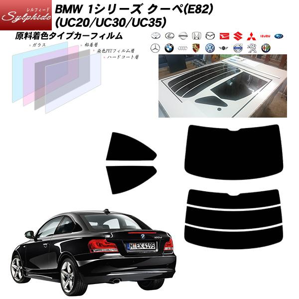 BMW 1シリーズ クーペ(E82) (UC20/UC30/UC35) シルフィード リアセット カット済みカーフィルム UVカット スモーク