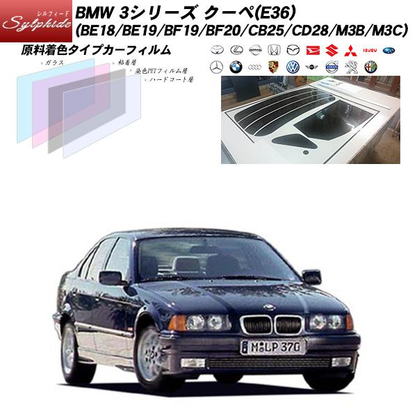 BMW 3シリーズ クーペ(E36) (BE18/BE19/BF19/BF20/CB25/CD28/M3B/M3C) シルフィード リアセット カット済みカーフィルム UVカット スモーク