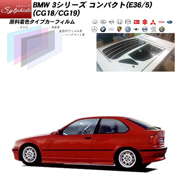 BMW 3シリーズ コンパクト(E36/5) (CG18/CG19) シルフィード リアセット カット済みカーフィルム UVカット スモーク