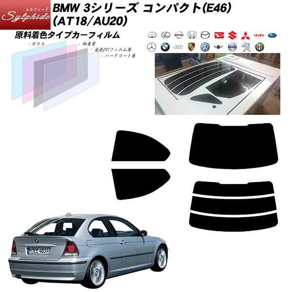 BMW 3シリーズ コンパクト(E46) (AT18/AU20) シルフィード リアセット カット済みカーフィルム UVカット スモーク