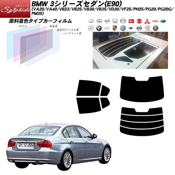 BMW 3シリーズ セダン(E90) (VA20/VA40/VB23/VB25/VB30/VB35/VD30/VF25/PH25/PG20/PG20G/PM35) シルフィード リアセット カット済みカーフィルム UVカット スモーク
