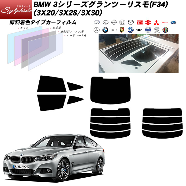 BMW 3シリーズ グランツーリスモ(F34) (3X20/3X28/3X30) シルフィード リアセット カット済みカーフィルム UVカット スモーク