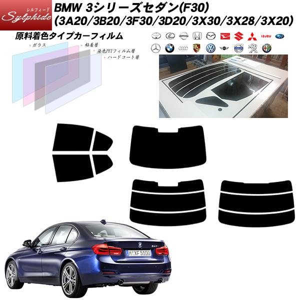BMW 3シリーズ セダン(F30) (3A20/3B20/3F30/3D20/3X30/3X28/3X20) シルフィード リアセット カット済みカーフィルム UVカット スモーク