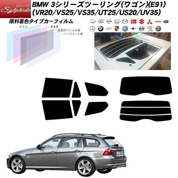 BMW 3シリーズ ツーリング(ワゴン)(E91) (VR20/VS25/VS35/UT25/US20/UV35) シルフィード リアセット カット済みカーフィルム UVカット スモーク