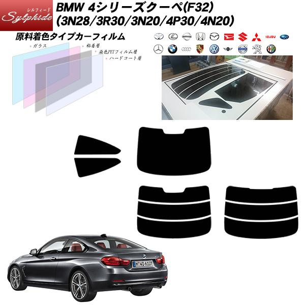 BMW 4シリーズ クーペ(F32) (3N28/3R30/3N20/4P30/4N20) シルフィード リアセット カット済みカーフィルム UVカット スモーク