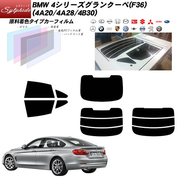 BMW 4シリーズ グランクーペ(F36) (4A20/4A28/4B30) シルフィード リアセット カット済みカーフィルム UVカット スモーク