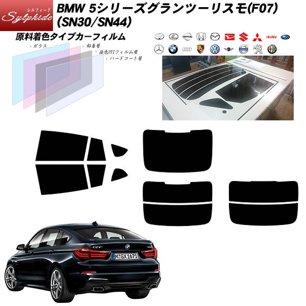 BMW 5シリーズグランツーリスモ(F07) (SN30/SN44) シルフィード リアセット カット済みカーフィルム UVカット スモーク