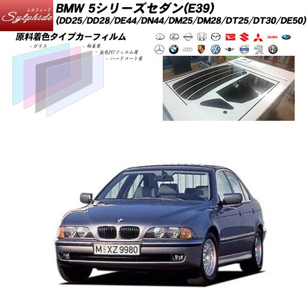BMW 5シリーズ セダン(E39) (DD25/DD28/DE44/DN44/DM25/DM28/DT25/DT30/DE50) シルフィード リアセット カット済みカーフィルム UVカット スモーク