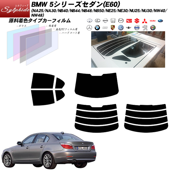BMW 5シリーズ セダン(E60) (NA25/NA30/NB40/NB44/NB48/NB50/NE25/NE30/NU25/NU30/NW40/NW48) シルフィード リアセット カット済みカーフィルム UVカット スモーク