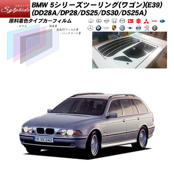 BMW 5シリーズ ツーリング(ワゴン)(E39) (DD28A/DP28/DS25/DS30/DS25A) シルフィード リアセット カット済みカーフィルム UVカット スモーク