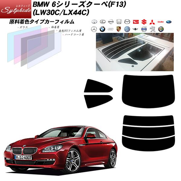 BMW 6シリーズ クーペ(F13) (LW30C/LX44C) シルフィード リアセット カット済みカーフィルム UVカット スモーク