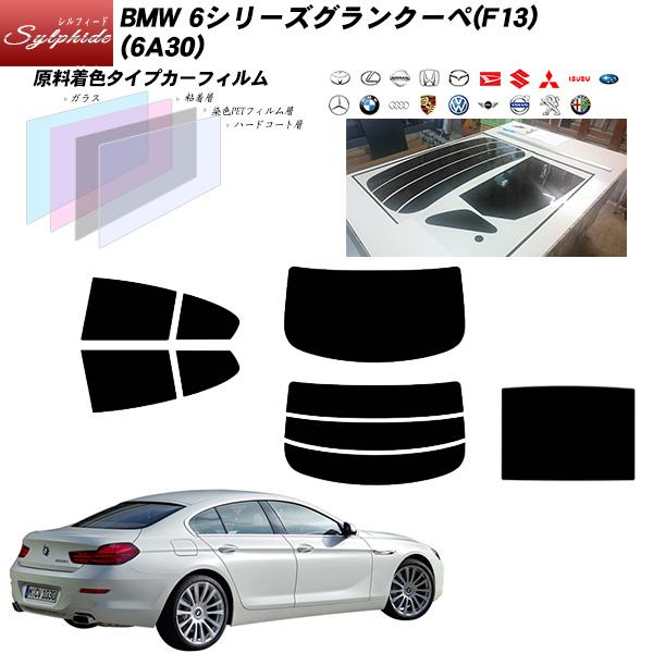 BMW 6シリーズ グランクーペ(F13) (6A30) シルフィード サンルーフオプションあり リアセット カット済みカーフィルム UVカット スモーク