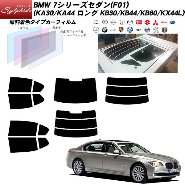 BMW 7シリーズ セダン(F01) (KA30/KA44 ロング KB30/KB44/KB60/KX44L) シルフィード リアセット カット済みカーフィルム UVカット スモーク