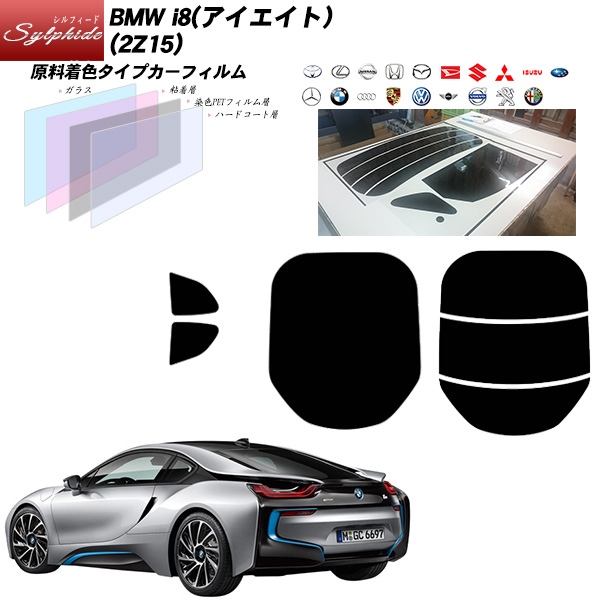 BMW i8(アイエイト) (2Z15) シルフィード リアセット カット済みカーフィルム UVカット スモーク
