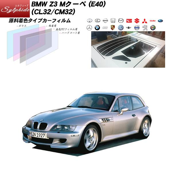 BMW Z3 Mクーペ (E40) (CL32/CM32) シルフィード リアセット カット済みカーフィルム UVカット スモーク