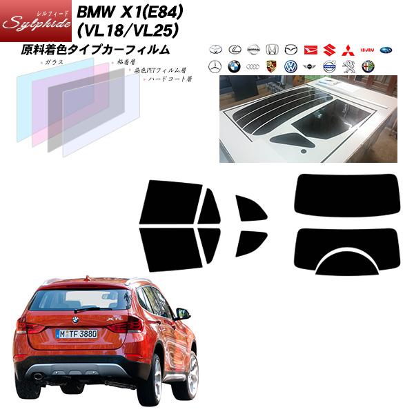 BMW X1(E84) (VL18/VL25) シルフィード リアセット カット済みカーフィルム UVカット スモーク