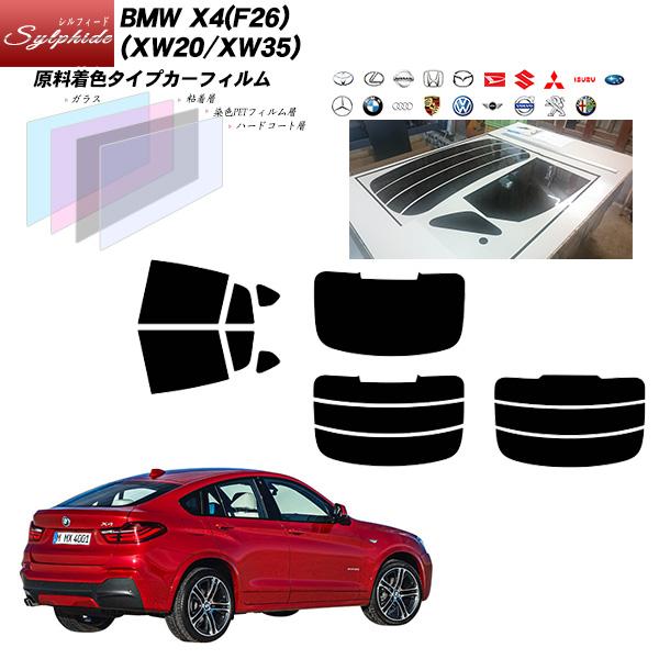 BMW X4(F26) (XW20/XW35) シルフィード リアセット カット済みカーフィルム UVカット スモーク