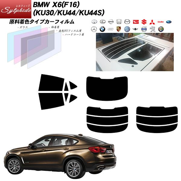 BMW X6(F16) (KU30/KU44/KU44S) シルフィード リアセット カット済みカーフィルム UVカット スモーク