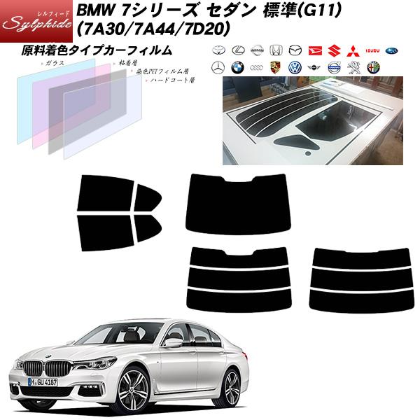 BMW 7シリーズ セダン(G11) (7A30) シルフィード リアセット カット済みカーフィルム UVカット スモーク