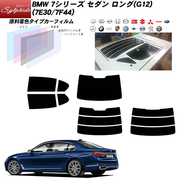 BMW 7シリーズ セダン ロング(G12) (7A30) シルフィード リアセット カット済みカーフィルム UVカット スモーク
