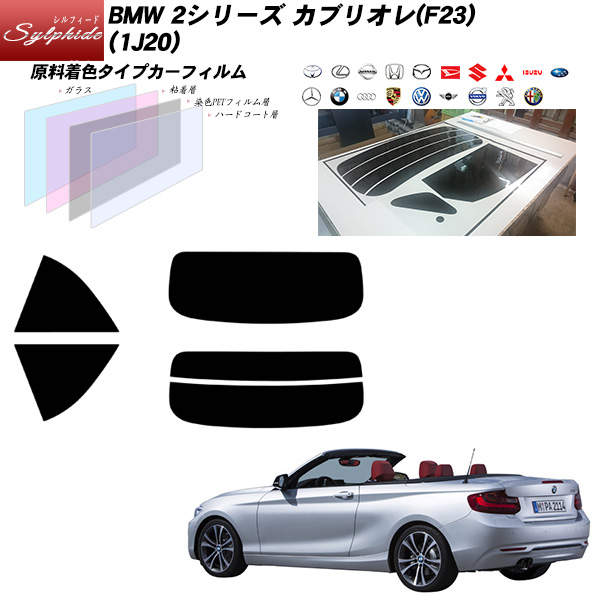 BMW 2シリーズ カブリオレ(F23) (1J20) シルフィード リアセット カット済みカーフィルム UVカット スモーク
