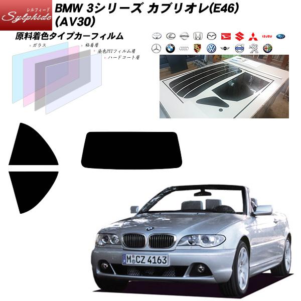 BMW 3シリーズ カブリオレ(E46) (AV30) シルフィード リアセット カット済みカーフィルム UVカット スモーク