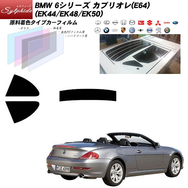 BMW 6シリーズ カブリオレ(E64) (EK44/EK48/EK50) シルフィード リアセット カット済みカーフィルム UVカット スモーク