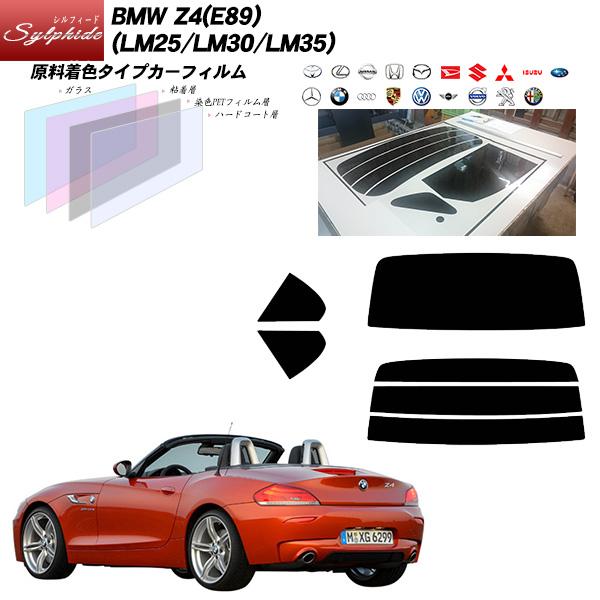 BMW Z4(E89) (LM25/LM30/LM35) シルフィード リアセット カット済みカーフィルム UVカット スモーク