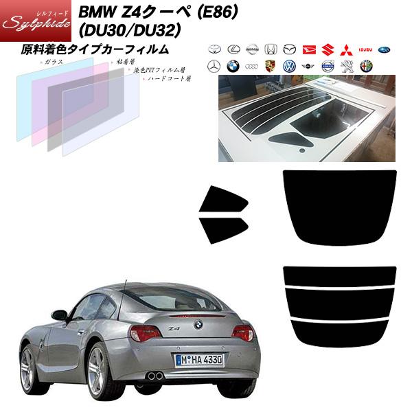 BMW Z4クーペ (E86)(DU30/DU32) シルフィード カーフィルム カット済み UVカット リアセット スモーク